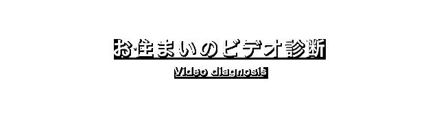 お住まいのビデオ診断
