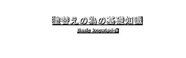 塗替えの為の基礎知識