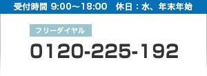 フリーダイヤル 0120-103-469